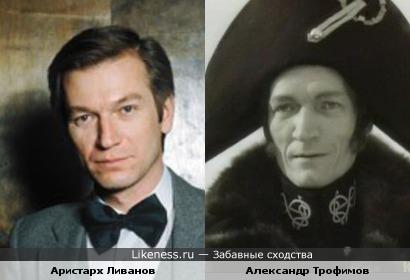 Аристарх Ливанов и Александр Трофимов (вариант 2)