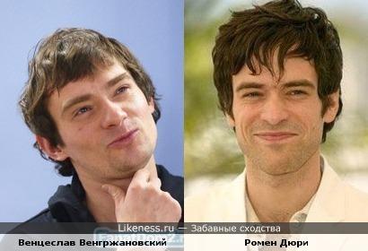Венцеслав Венгржановский и Ромен Дюри