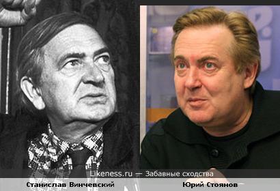 Станислав Винчевский похож на Юрия Стоянова
