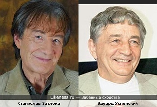 Станислав Затлока и Эдуард Успенский