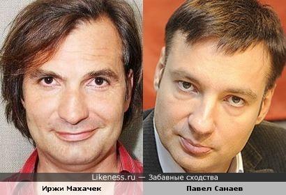 Иржи Махачек и Павел Санаев похожи