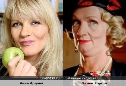 Анна Ардова и Хелен Хортон
