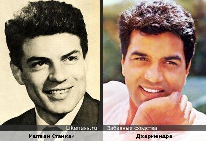 Иштван Станкаи и Дхармендра похожи