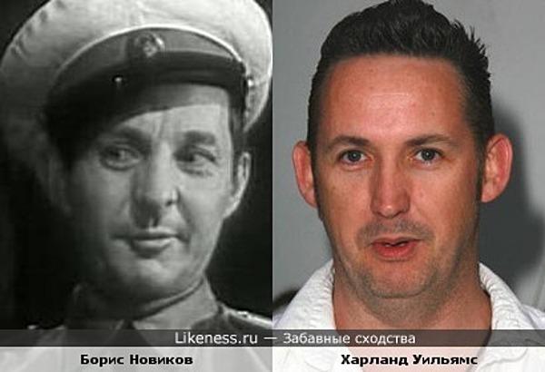 Борис Новиков и Харланд Уильямс