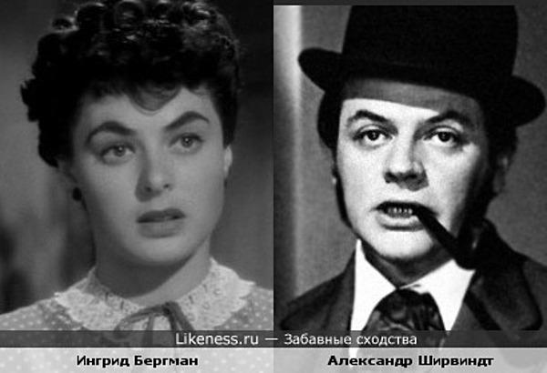 Ингрид Бергман и Александр Ширвиндт
