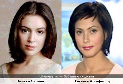 Алисса Милано и Евгения Альтфельд похожи
