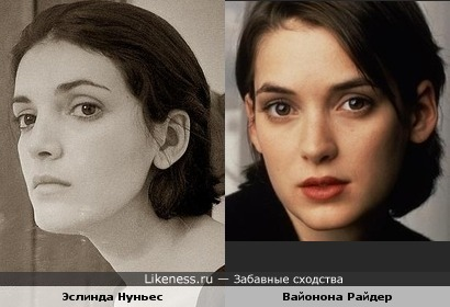 Эслинда Нуньес и Вайонона Райдер