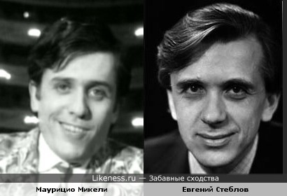 Маурицио Микели и Евгений Стеблов
