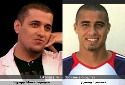 Эдуард Мацаберидзе и Давид Трезеге