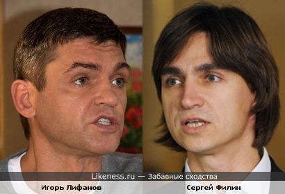 Игорь Лифанов и Сергей Филин