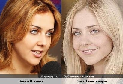 Ольга Шелест и Эйми-Линн Чадуик