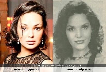 Амина Андреева и Хильда Абрахамс в молодости