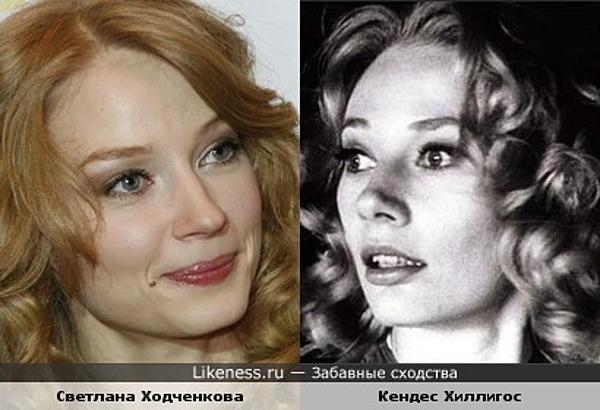 Светлана Ходченкова похожа на Кендес Хиллигос