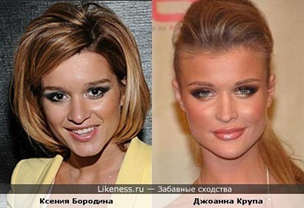 Ксения Бородина и Джоанна Крупа
