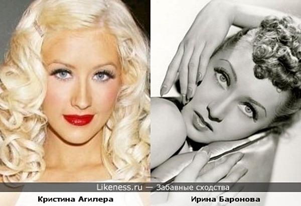 Кристина Агилера похожа на Ирину Баронову