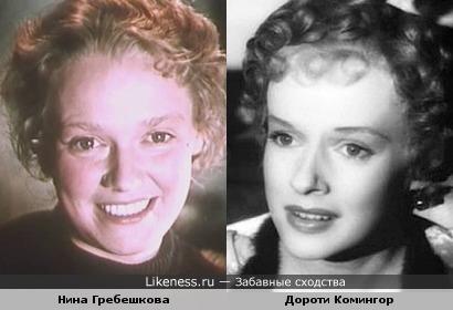 Нина Гребешкова и Дороти Комингор похожи