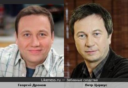 Георгий Дронов и Петр Цирвус похожи