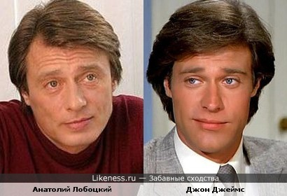 Анатолий Лобоцкий и Джон Джеймс
