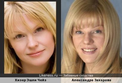 Хизер Эшли Чейз и Александра Захарова