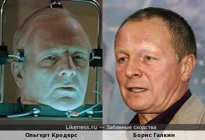 Голова профессора Доуэля (Ольгерт Кродерс) похожа на Бориса Галкина