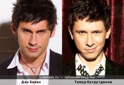 Дан Балан и Тимур Батрутдинов