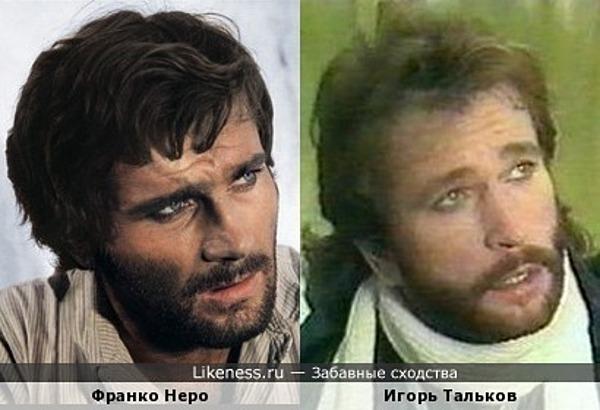 Франко Неро напомнил Игоря Талькова