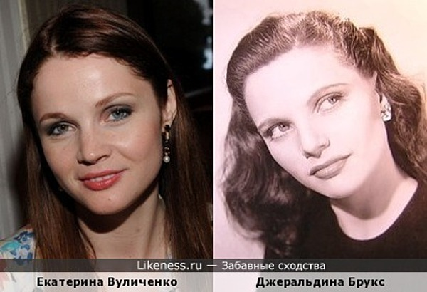 Екатерина Вуличенко и Джеральдина Брукс