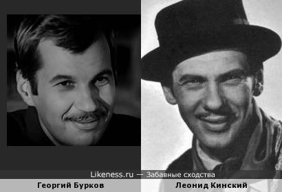 Георгий Бурков и Леонид Кинский