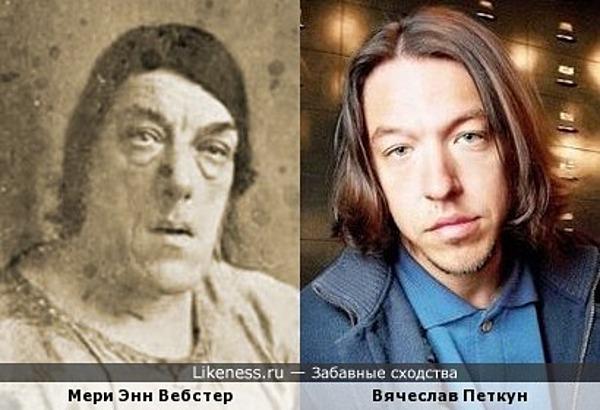 Мери Энн Вебстер и Вячеслав Петкун похожи