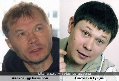 Александр Баширов и Анатолий Гущин