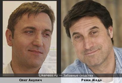 Олег Акулич и Реми Жада