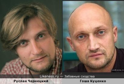 Руслан Чернецкий и Гоша Куценко