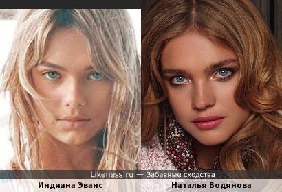 Индиана Эванс похожа на Наталью Водянову