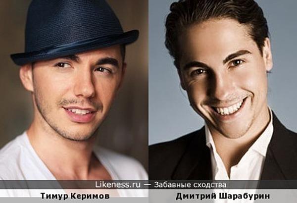 Тимур Родригез и Дмитрий Шарабурин