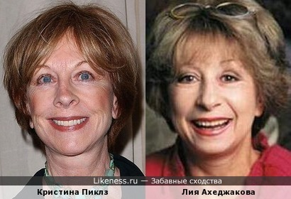 Кристина Пиклз похожа на Лию Ахеджакову
