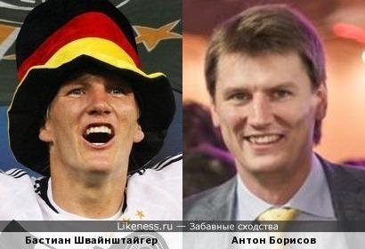 Бастиан Швайнштайгер и Антон Борисов похожи