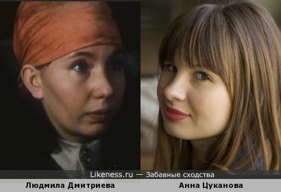 Людмила Дмитриева и Анна Цуканова