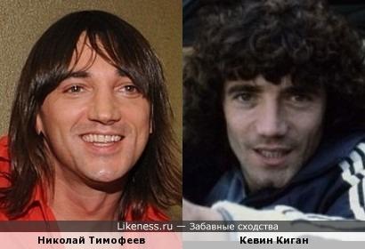 Николай Тимофеев и Кевин Киган похожи