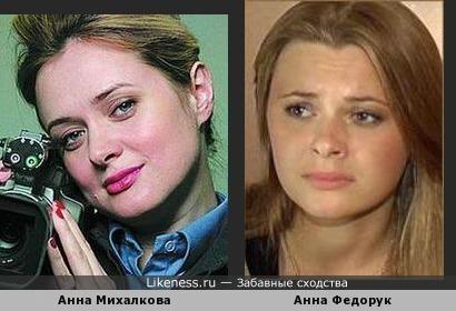 Анна Михалкова и Анна Федорук