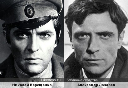 Николай Верещенко и Александр Лазарев