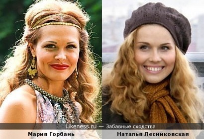 Тюнингованная Мария Горбань стала похожей на Наталью Лесниковскую
