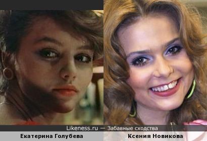 Екатерина Голубева напомнила Ксению Новикову