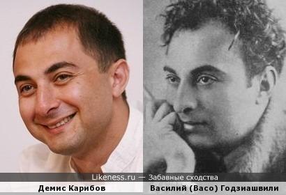 Демис Карибов и Василий (Васо) Годзиашвили
