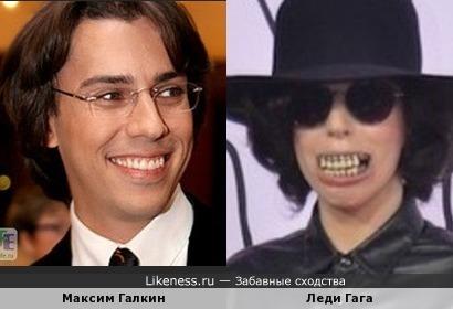 Максим Галкин и Леди Гага