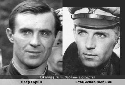 Петр Горин и Станислав Любшин