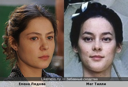 Елена Лядова и Мег Тилли похожи
