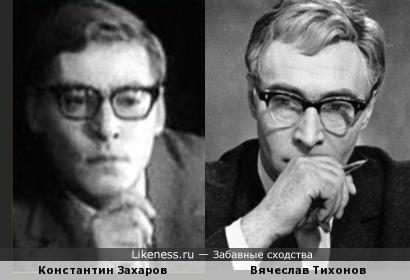 Константин Захаров и Вячеслав Тихонов