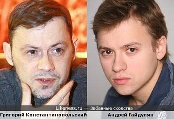 Григорий Константинопольский и Андрей Гайдулян похожи