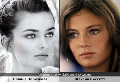 Полина Поризкова и Жаклин Биссетт