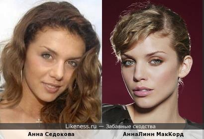 Анна Седокова и АннаЛинн МакКорд похожи